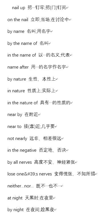 2019年12月英语六级单词短语汇总(4)pdf百度云!