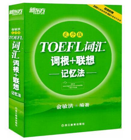 《TOEFL词汇词根+联想记忆法(乱序版)》托福绿宝书pdf下载pdf百度云!