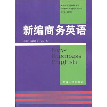 bec初级商务英语教材《新编剑桥商务英语初级教材》下载学习分享