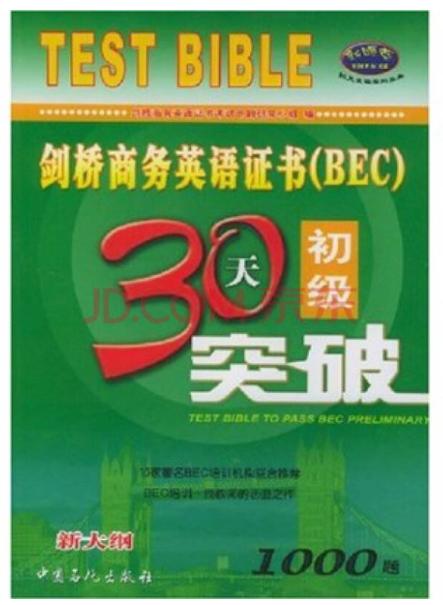 bec初级教材听力《剑桥商务英语证书(bec)初级30天突破》下载