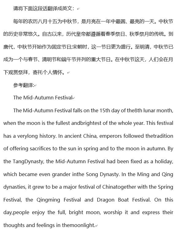 2019年12月英语六级考试翻译练习题:中秋节学习分享