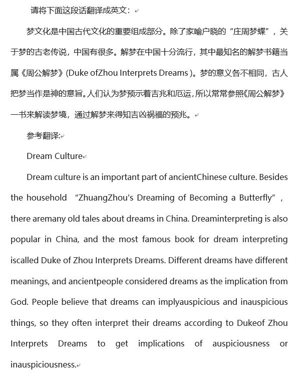 2019年12月英语六级考试翻译练习题:梦文化