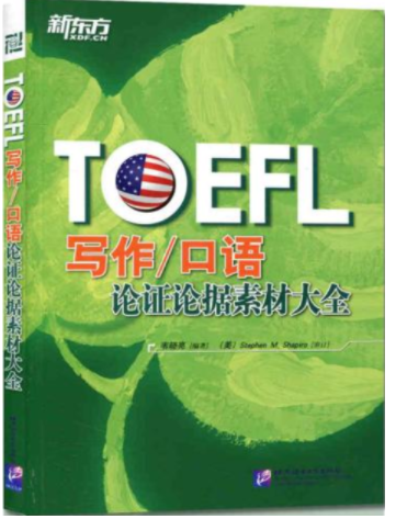 托福<b style='color:red'>口语</b>素材《TOEFL 写作/<b style='color:red'>口语</b>论证论据素材大全》 电子版网盘资源下载。