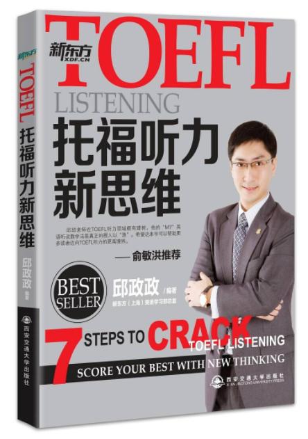 托福听力教材《新东方·TOEFL托福听力新思维》电子版无偿分享!