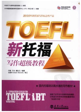 托福英语写作教材《新托福写作超级教程》pdf下载网盘资源下载。