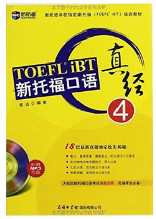 托福口语教材《新托福口语真经4》mp3+pdf分享(音频+视频)