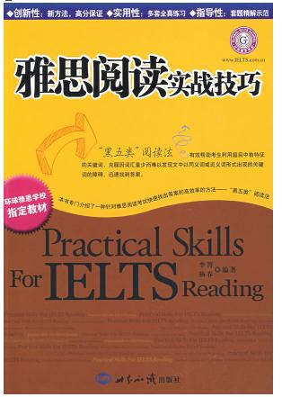 雅思阅读书推荐《雅思阅读实战技巧》电子版pdf下载免费资料