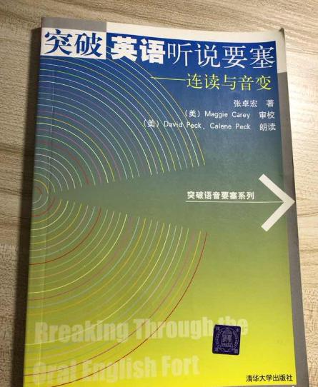 《突破英语听说要塞——连读与音变》mp3+pdf网盘自取。