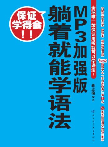 托福语法教材《躺着就能学语法》文本+mp3网盘资源下载。