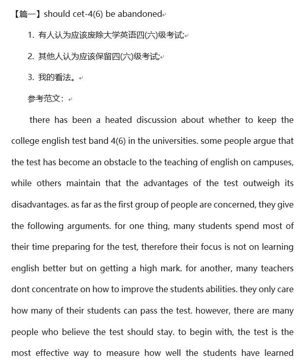 英语四级作文满分作文(3篇)资源分享