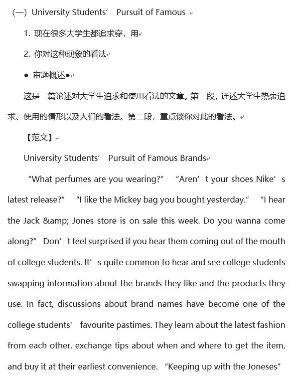 大学英语四级优秀作文(3篇)资源分享