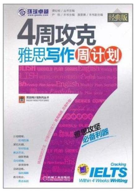 雅思写作推荐书《4周攻克雅思写作周计划》pdf下载
