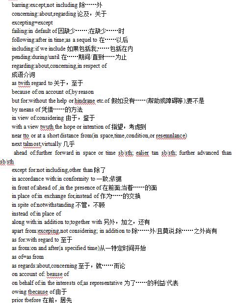 雅思阅读介词短语整理pdf下载学习分享