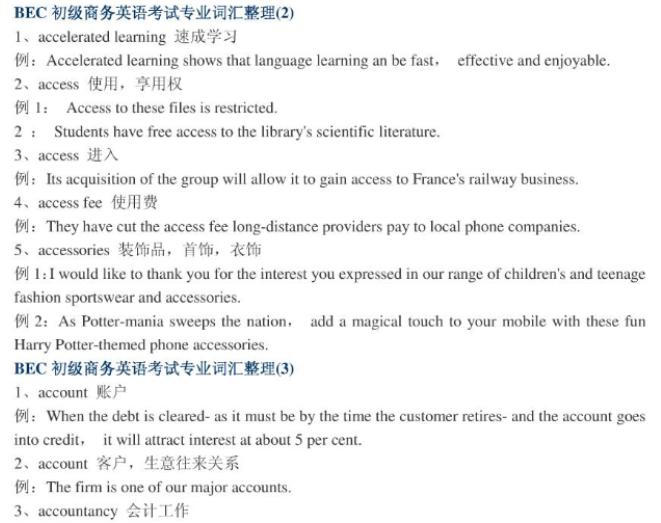 bec初级英语词汇(有例子讲解)PDF下载视频分享!