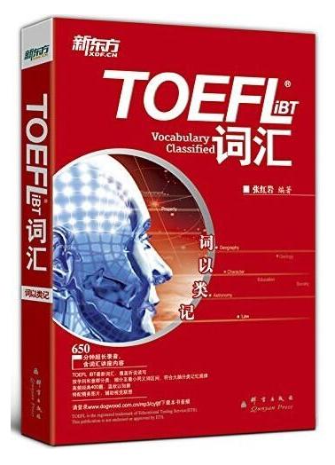 托福红宝书电子版—词似类记法下载云盘下载!