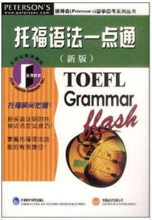 托福英语语法书《托福语法一点通(新版)》扫描版下载全集下载。