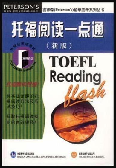 [托福阅读]托福阅读书籍推荐《托福阅读一点通》扫描版下载