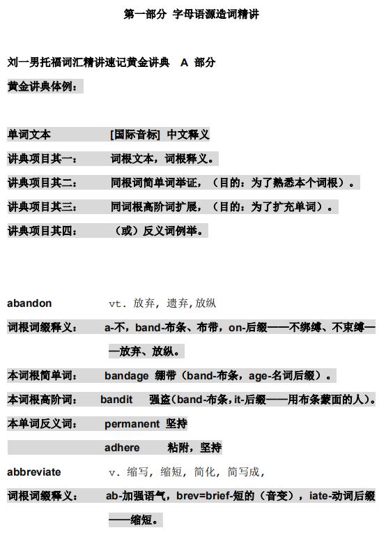 刘一男托福词汇速记《托福词汇速记精典》下载百度网盘分享!