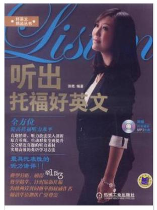 张艳托福听力笔记《听出托福好英文》文本+音频电子书