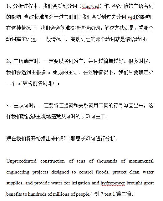 王可仲雅思语法之长难句分析下载免费资料