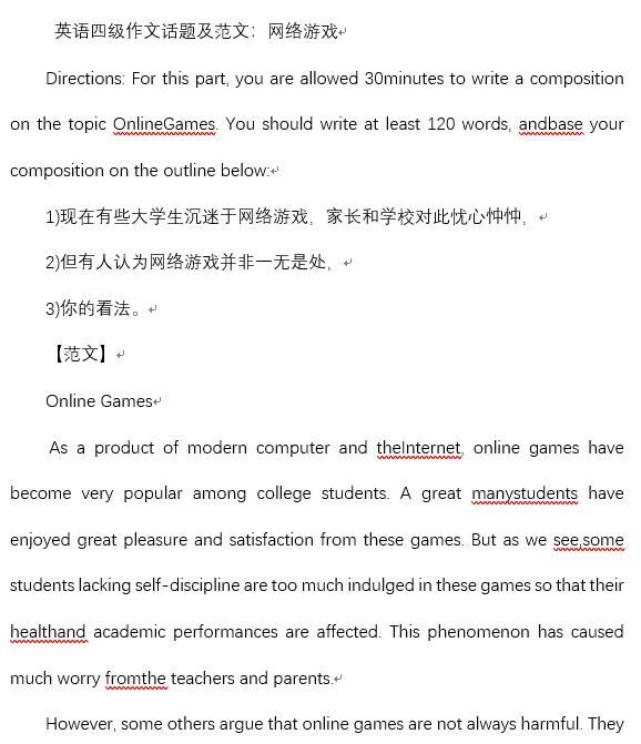 2019年12月四级作文常考话题及模板:网络游戏