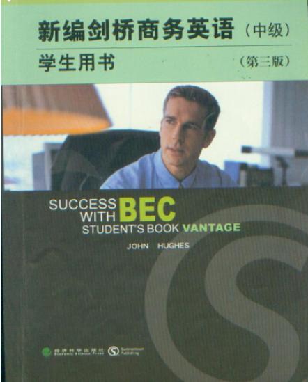 商务英语bec教材都用什么?初中高级教材推荐(附资源)电子版下载!