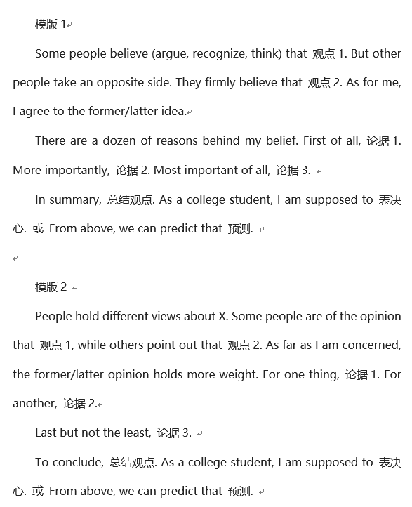 英语四级辩论式议论文写作模板(3篇)下载自取