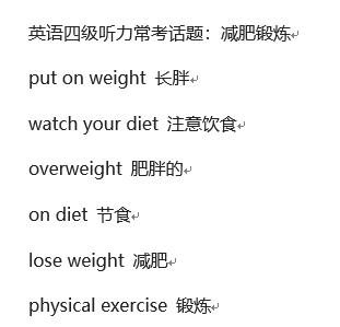2019年12月大学英语四级听力常考话题:减肥锻炼全套分享