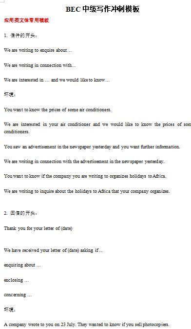 商务英语bec中级作文模板pdf下载百度云!