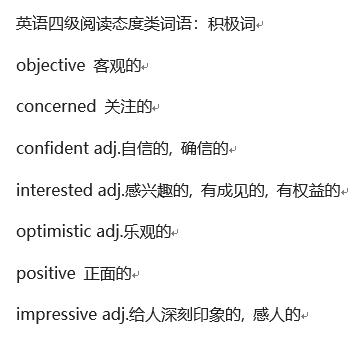2019年12月英语四级阅读态度类词语:积极词(电子版+视频)