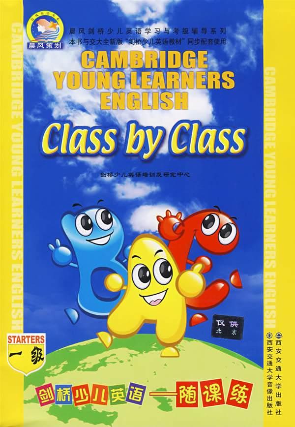 剑桥国际少儿英语一级、二级音频(学生用书+活动用书)
