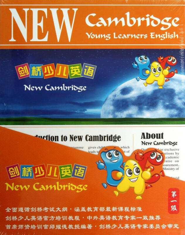 拥有剑桥少儿英语等级证书究竟有什么用途?