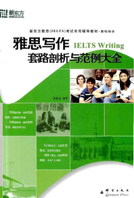 雅思写作模板以及写作套路分析下载全集下载。