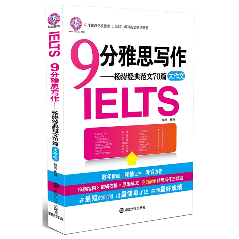 杨涛雅思9分写作模板范文资源免费领取百度网盘分享!