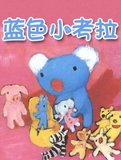 儿童英语绘本 | 蓝色小考拉唱歌 Penelope sings百度网盘分享!
