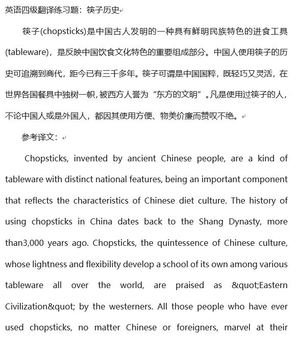 2019年12月大学英语四级翻译练习题:筷子历史电子课本
