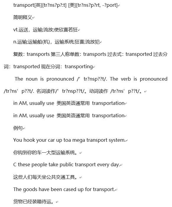 2019年12月英语四级高频词汇整理:transport资源下载