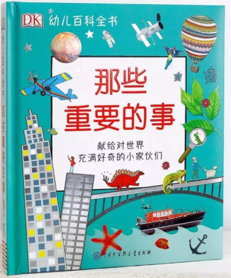 幼儿原版动画《DK幼儿百科全书系列·那些重要的事》值得入手!