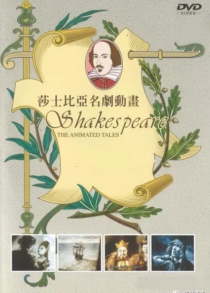 BBC出品莎士比亚名剧动画(Shakespeare The Animated Tales)资源大全