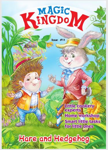 6~9岁儿童美国月刊《魔法王国》Magic Kingdom 2019年11月刊电子课本