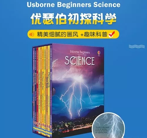 带孩子感受美国科学课 选《尤斯伯恩初探科学》 就对了值得收藏!