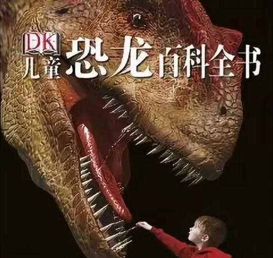 dk儿童恐龙百科全书pdf 带孩子一起开始远古探秘之旅音频分享!