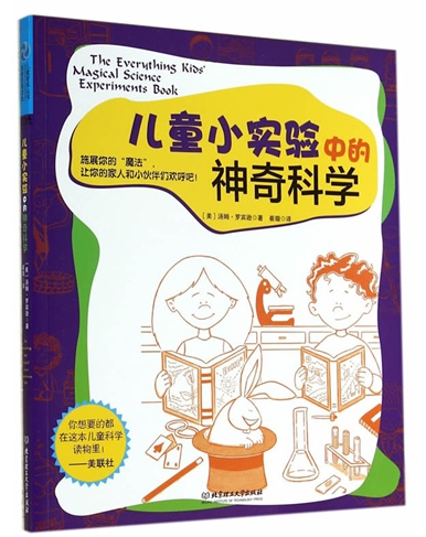 """儿童小实验中的神奇科学 带我们领悟科学和""""魔术""""的奥秘电子版分享!"""