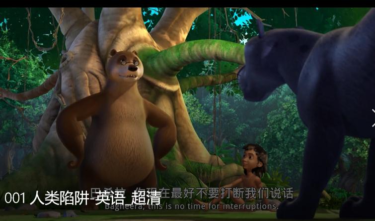 The Jungle Book奇幻森林在线观看 迪尼斯真人<b style='color:red'>动画</b>片电子课件