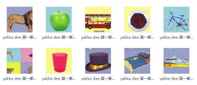 《Yakka Dee》百度网盘全三季,轻松让孩子张口说英语!系列分享!