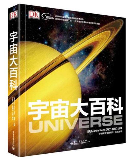 dk宇宙大百科pdf下载,带你领略宇宙的壮美多姿