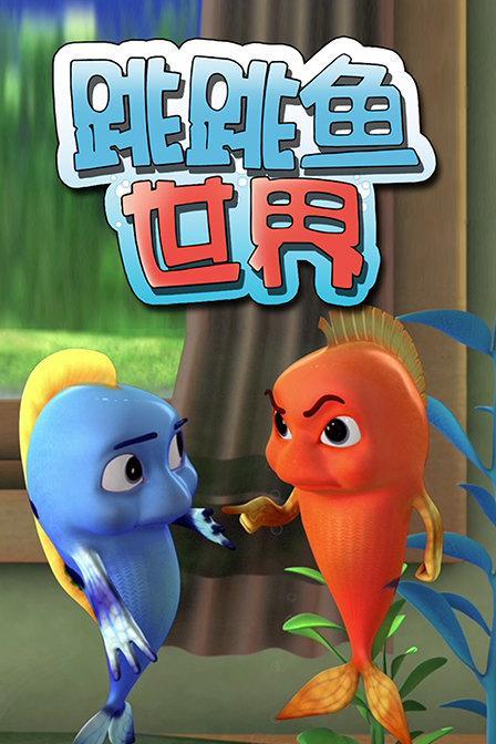 跳跳鱼世界动画片全集,儿童无对白系列搞笑动画电子课本