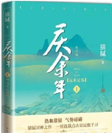 《庆余年》大结局什么意思?庆余年电子书原版下载