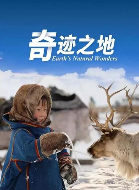 奇迹之地纪录片在线观看,领略自然,感叹生命系列分享!