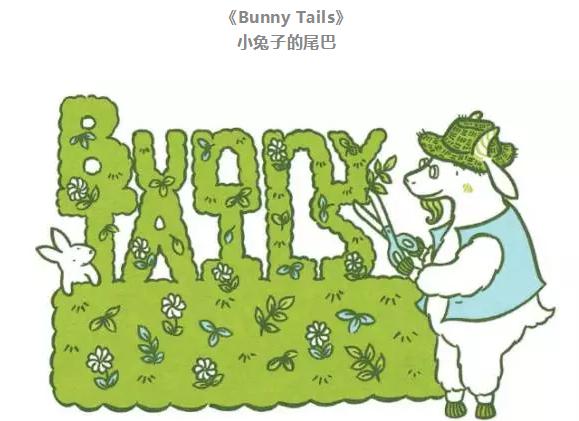 《小兔子的尾巴》Bunny Tails,少儿英语绘本故事
